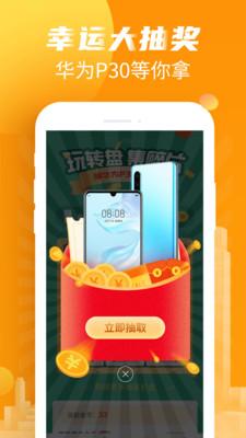 赚步宝运动赚钱app1.0.0福利版截图1