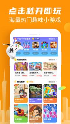 赚步宝运动赚钱app1.0.0福利版截图2