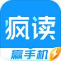 疯读极速版小说赚钱app1.0.5.2安卓版