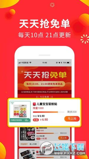 掌星宝兼职赚钱app1.0最新版截图0