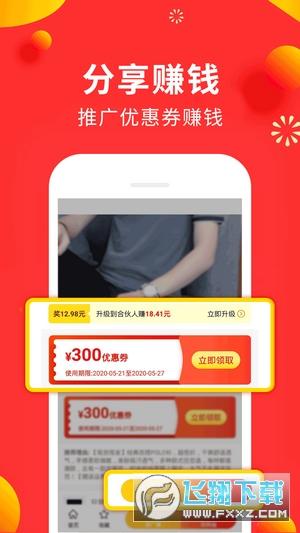 掌星宝兼职赚钱app1.0最新版截图1