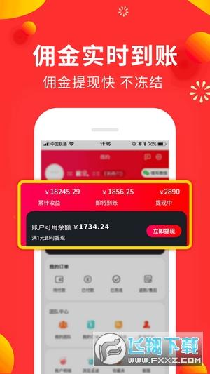 掌星宝兼职赚钱app1.0最新版截图2