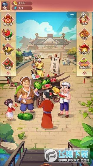 王婆卖瓜赚钱游戏v1.0 安卓版截图2