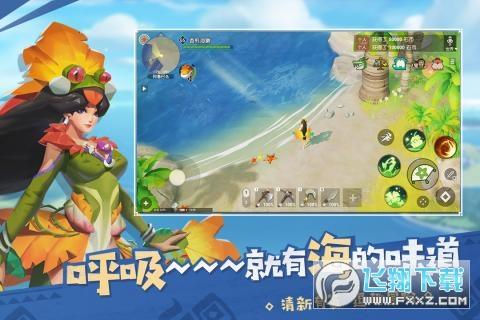 海岛纪元夏日清凉版1.0.6特别版截图3