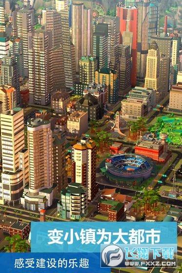 模拟城市我是市长无限绿钞版2020v0.42最新版截图0