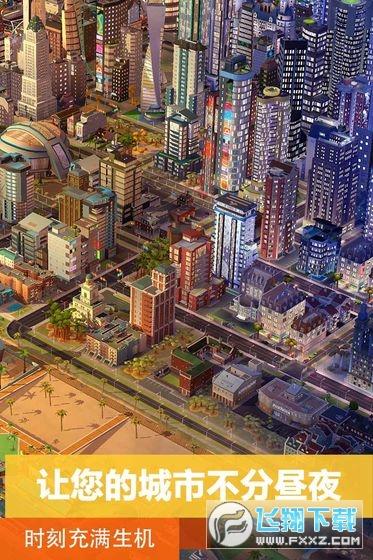 模拟城市我是市长无限绿钞版2020v0.42最新版截图1