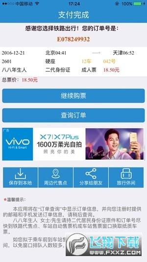 十一火车票抢票工具(12306)app