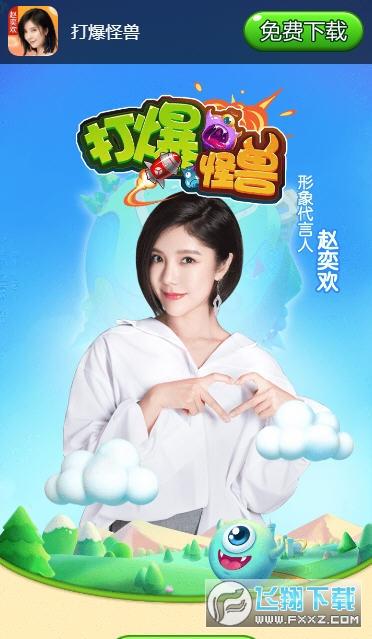打爆怪兽赵奕欢代言版最新版