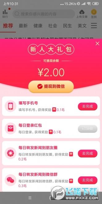全民转转发赚钱app