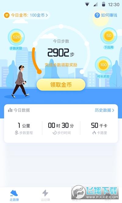 步步盈极速版app