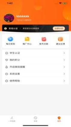 一步校园app