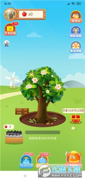 分红果园领水果赚钱app