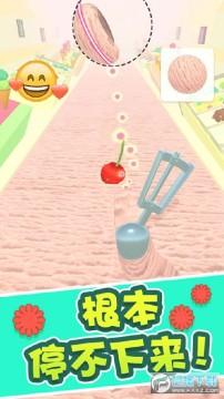 冰淇淋快跑呀游戏安卓版