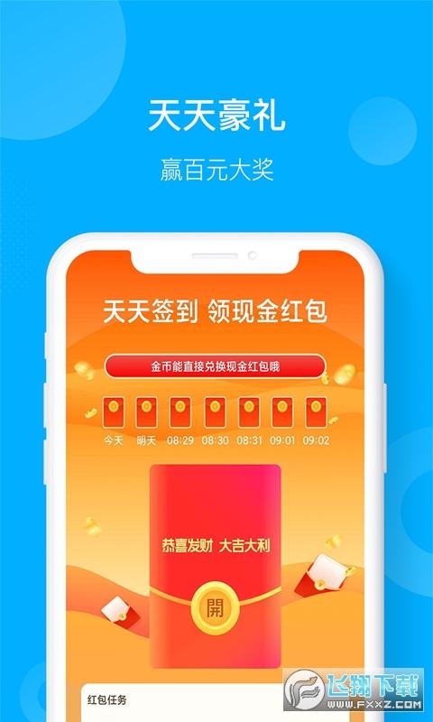 趣爱运动赚钱官方app