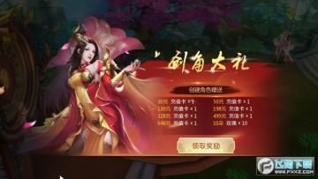 狐妖记手游礼包版