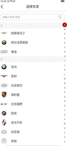 嘟嘟改车app