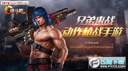 魂斗罗归来v12激活码免费版