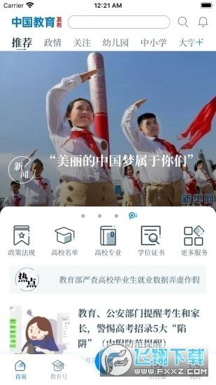 中国教育发布客户端app