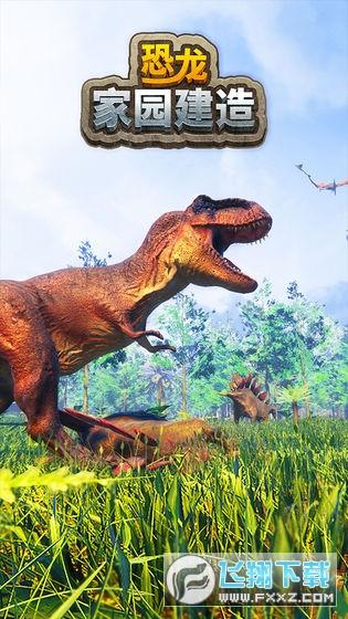 恐龙家园建造安卓版