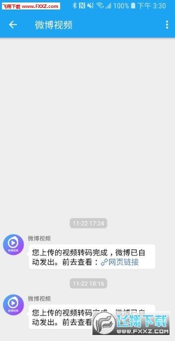See微博破解版