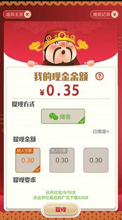 财神降福看视频领现金app