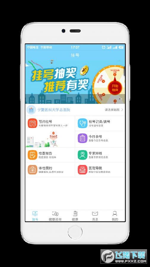 智慧医疗app官方版