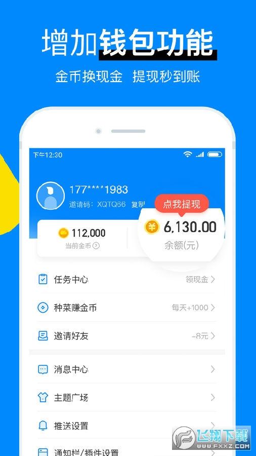 新晴天气极速版红包版赚钱app