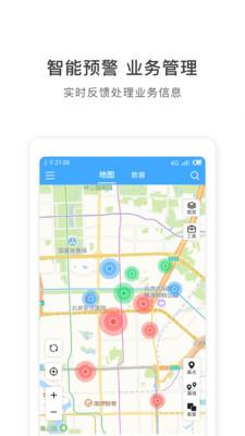 地图慧行业版(免费版)