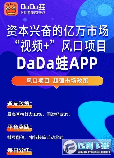 DaDa蛙免费赚钱app首码