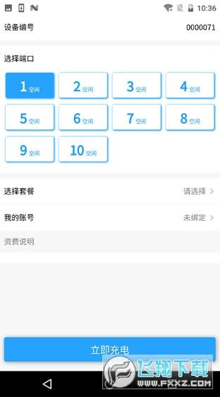 阿里充电app