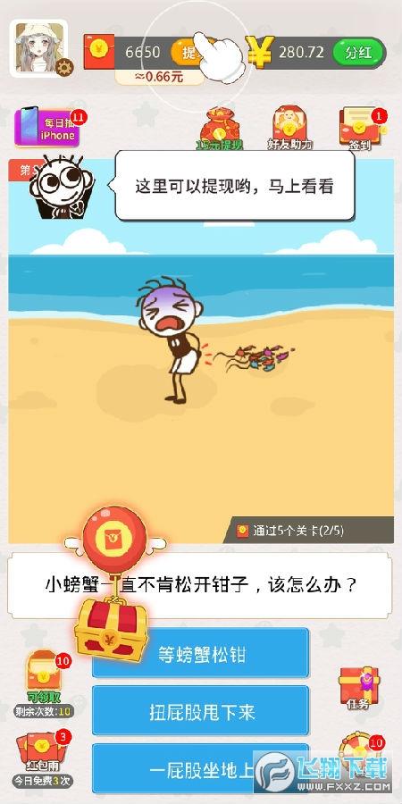 小岛求生记答题赢手机游戏