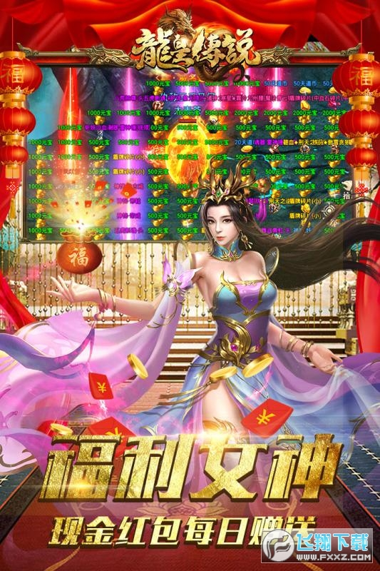 吸血传奇龙皇传说9377手游平台