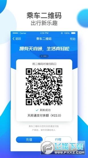 天府通app官方版