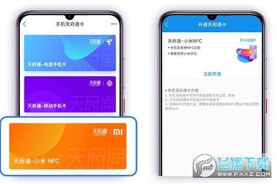 天府通小米NFC正式版