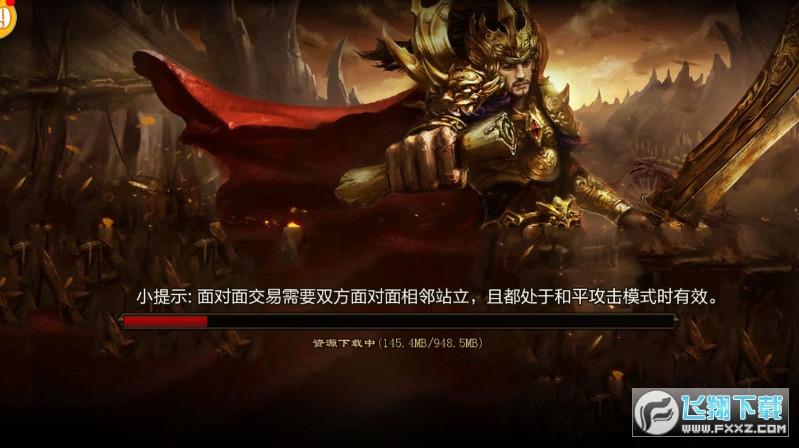 中州世界传奇手游版