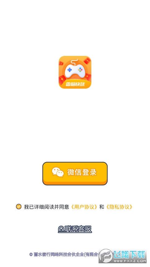 香菇快玩赚钱游戏盒子app