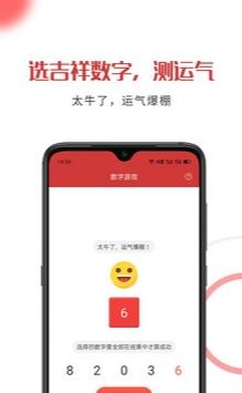 随机助手官方app