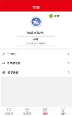 蜂镖众包app安卓版