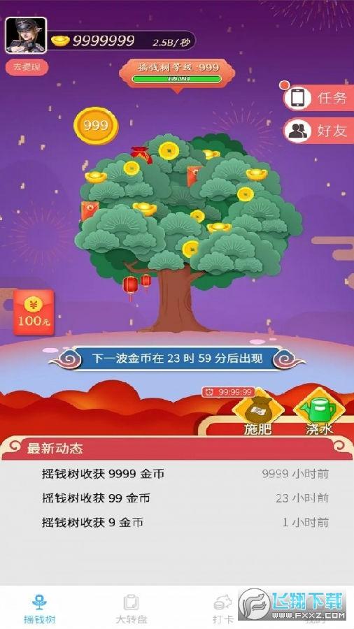 天天赚种树领红包app福利版