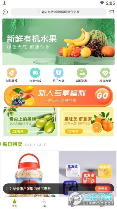 苏果生活苏果超市线上平台