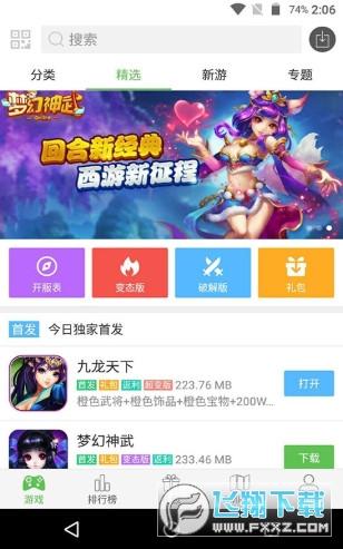 蜥蜴哥游戏盒子app