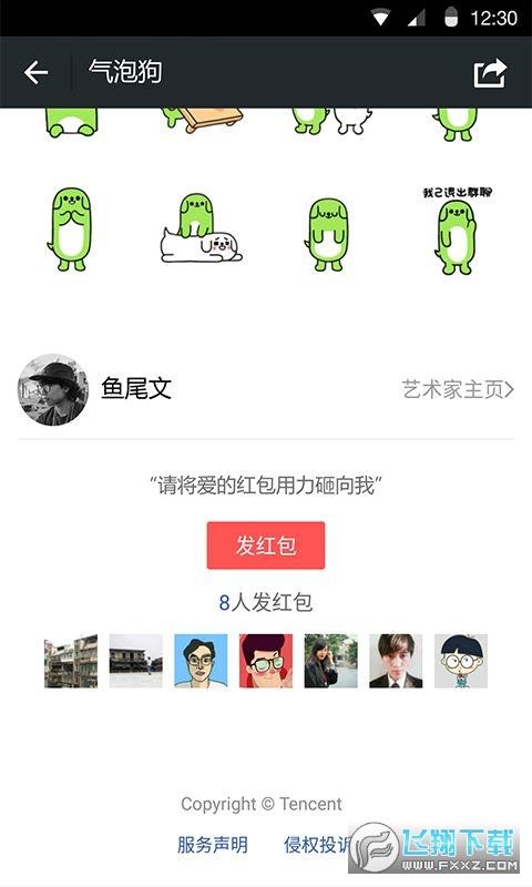 微信wecom海外版