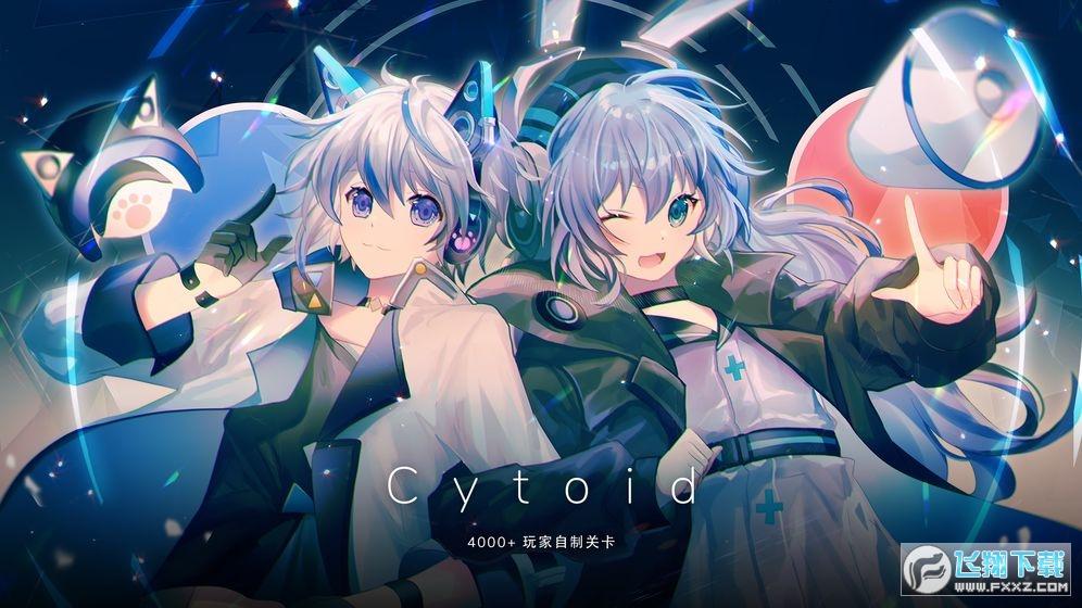 Cytoid官方正式版