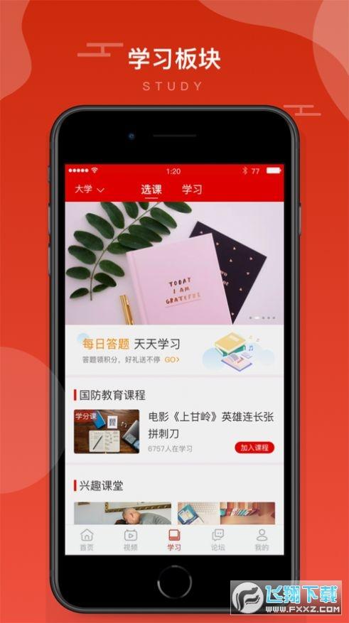 国防教育云课堂app