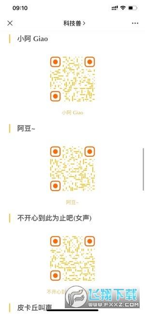 科技兽快捷指令app