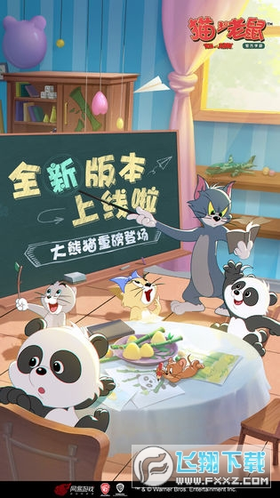 猫和老鼠S6赛季熊猫版