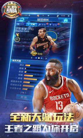 王者NBA2020激活码礼包