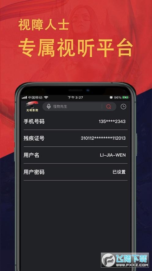 光明影院官方app