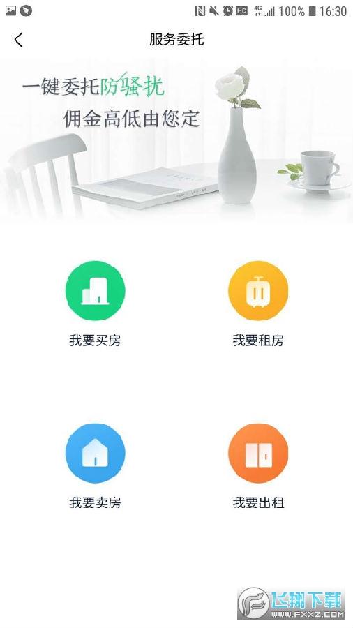 天钉找房大平台app官方版