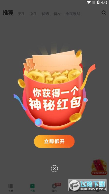 书旗小说红包版app